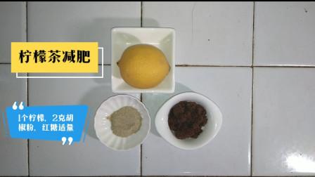 语惜养生美食:柠檬胡椒粉茶,通气血,降脂,减肥,排毒,美容养颜!