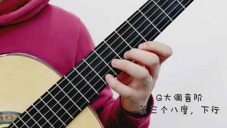 王先森课堂《学会弹吉他:G大调音阶(下行)》