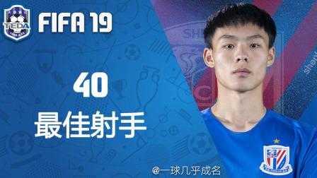 """【一球】FIFA19 天津泰达经理生涯 #40 """"队内最佳射手"""""""