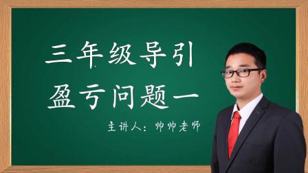 三年级高思竞赛数学导引第11讲盈亏问题一知识点兴趣篇拓展篇