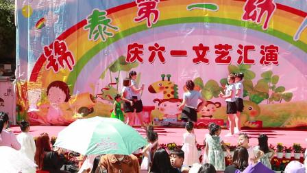 锦泰第一幼儿园六一儿童节