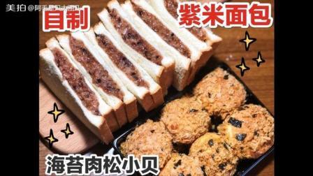 自制紫米面包+海苔肉松小贝
