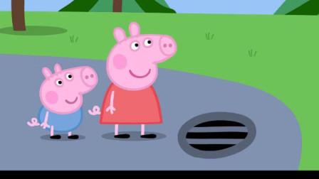 小猪佩奇第五季中文版- 钥匙不见了