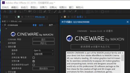 非标字串宏区段分析法汉化MAXON CINEWARE AE