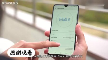 如果给你6500块,你会买iphone xr还是华为mate 20pro?
