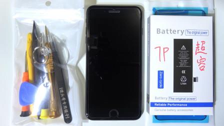【半个馒头】苹果iphone7plus换电池教程视频 最详细的1080p超清7plus更电池视频教程