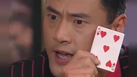 《双天至尊》千王出老千以为赢定了赌神,没想到被偷龙转凤
