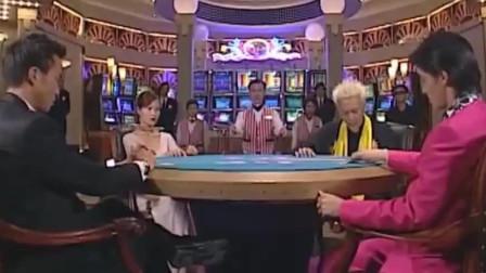 《双天至尊》这老头赌术不错啊,最后连赌后都能赢了