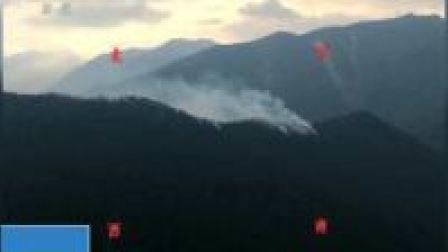 新闻直播间 2019 凉山州木里县发生森林火灾,扑救正在进行有人员失联