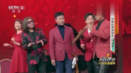 「靓丽祖海」祖海等表演相声《好运来》(越战越勇2018年度盛典)