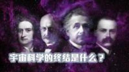 为什么爱因斯坦说, 科学尽头是神学? 它和宇宙有什么关系?