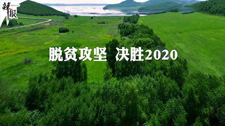 辣报 新华社资讯 脱贫攻坚 决胜2020