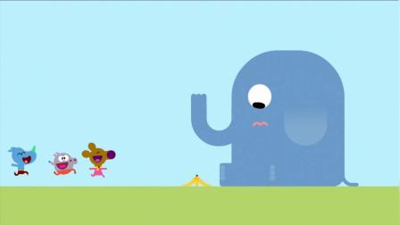 《嗨道奇第一季》大象都摔倒了,是顽皮猴子乱扔香蕉皮的错
