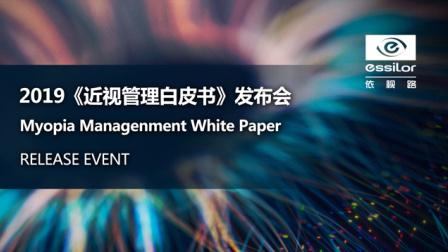 聚焦近视难题,规范近视管理《近视管理白皮书》于沪发布
