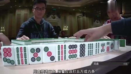 世界麻将比赛是如何解说的?看看中国选手如何吊打他们
