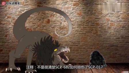 照看好自己的影子 SCP-017影魔《SCP基金会》系列