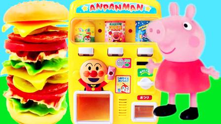 小猪佩奇过家家玩具 面包超人饮料机购买汉堡