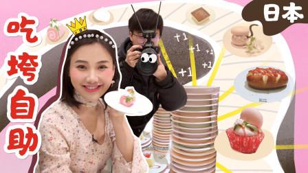 美食密探 第一季 火爆日本的100元自助回转甜品