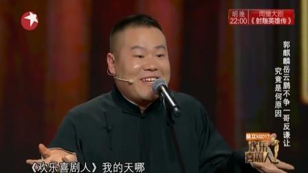 岳云鹏在台上不用开口,光靠表情就把观众逗乐了