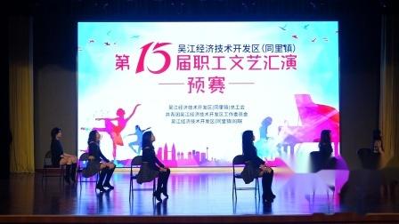 吴江区经济开发区第15届联工文艺汇演