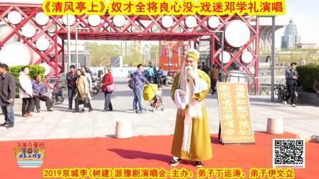 北京李(树建)派弟子戏迷演唱会