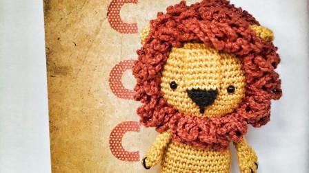 手工编织钩针编织小狮子玩偶视频
