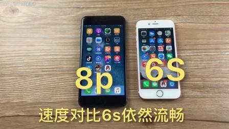 iPhone6S淘汰了吗? 对比8plus就知道了