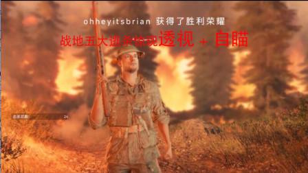 【西总】战地五大逃杀惊现透视+自瞄