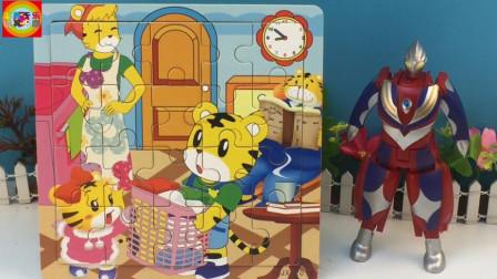 寓教于乐奥特曼玩具 可爱巧虎和妈妈妹妹周末在家做家务!奥特曼拼积木玩具