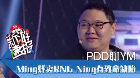 PDD聊YM Ming贱卖RNG Ning有致命缺陷