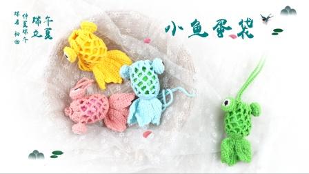 雅馨绣坊手工diy玩偶勾织编织视频:小金鱼蛋袋