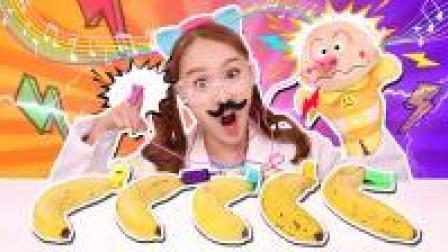 嘿基尼 用香蕉和蛙卵做出来的钢琴真的可以演奏?