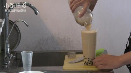 小路出没:教你如何做奶茶之《小路珍珠奶茶》。