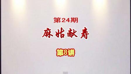 龙乃馨义务京剧教学麻姑献寿8b