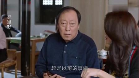 都挺好大结局:郭京飞感谢姚晨,思念离婚的媳妇!兄妹对话太暖了