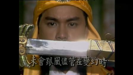 88年《太平天国》罗文主题曲永不遗憾,主演吕良伟 郭富城 刘青云