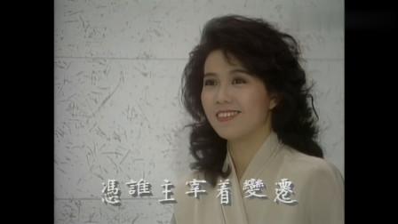 1989年TVB《天机》主题曲靠什么,该剧知名度不高,老戏骨众多!