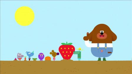 《嗨道奇第一季》海皮种了一个超级大的草莓,阿奇:海皮,你真厉害!
