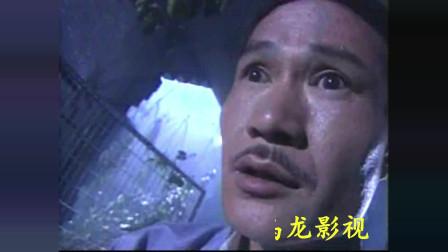 《僵尸道长1》林正英被陷害误杀尸变儿童