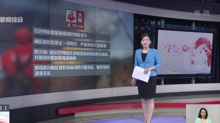 午间新闻连连看 2019 四川凉山州木里县发生森林火灾:冬春两季是森林火灾高发季节