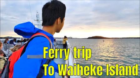 新西兰著名旅游景点威赫克岛, 傍晚搭乘渡轮返回奥克兰