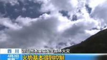 新闻直播间 2019 四川凉山州木里县发生森林火灾 目前凉山火场基本得到控制