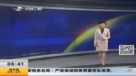 新闻早报 2019 全力扑救!四川凉山州木里县发生森林火灾