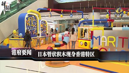 香港传真:日本管状积木现身香港特区