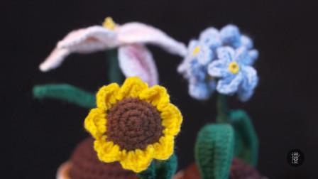 零基础也能学的钩针编织 车载向日葵 和自然一起感受手工的魅力