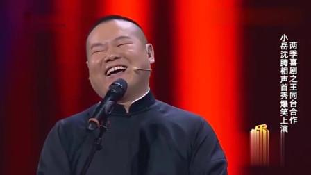 德云社: 小岳岳要找郭德纲算钱!