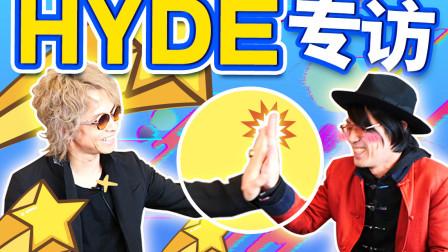 【山下专访】HYDE桑演唱会上讲上海话的背后是?