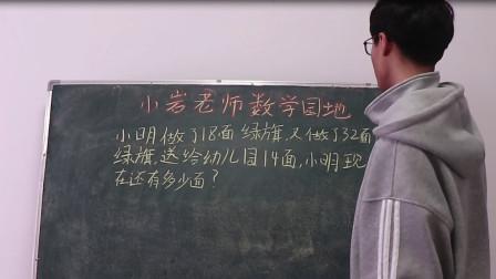 小学二年级数学应用题,在用加减法解答时,一定找好已知量的关系