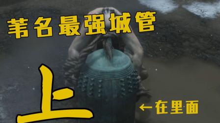 【王老菊】只狼03:落命城管(上)