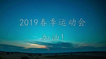 南阳理工学院软件学院2019春季运动会加油!